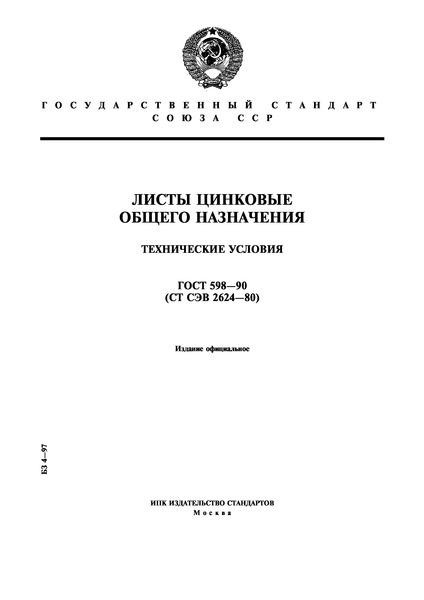 ГОСТ 598-90 Листы цинковые общего назначения. Технические условия