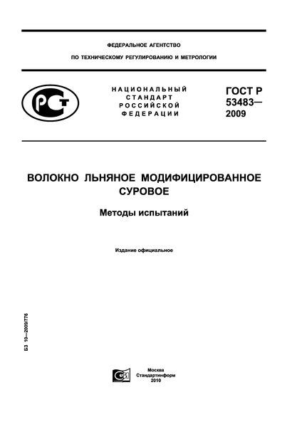 ГОСТ Р 53483-2009 Волокно льняное модифицированное суровое. Методы испытаний