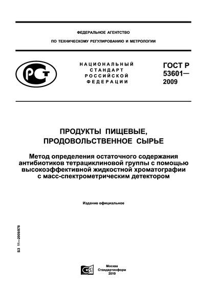 ГОСТ Р 53601-2009 Продукты пищевые, продовольственное сырье. Метод определения остаточного содержания антибиотиков тетрациклиновой группы с помощью высокоэффективной жидкостной хроматографии с масс-спектрометрическим детектором