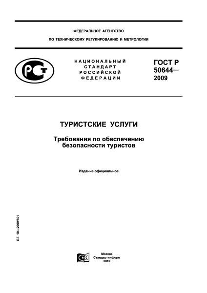 ГОСТ Р 50644-2009 Туристские услуги. Требования по обеспечению безопасности туристов