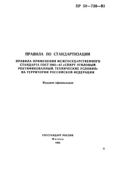 ПР 50-730-93 Правила применения межгосударственного стандарта ГОСТ 5962-67