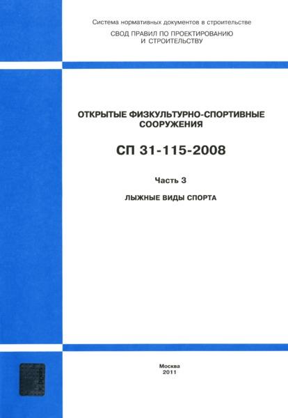 СП 31-115-2008 Открытые физкультурно-спортивные сооружения. Часть 3. Лыжные виды спорта