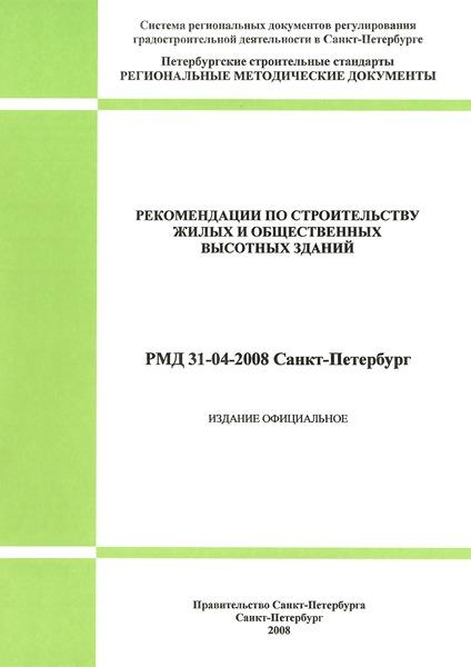 РМД 31-04-2008 Санкт-Петербург Рекомендации по строительству жилых и общественных высотных зданий