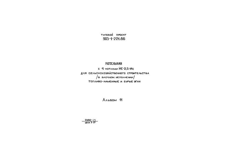 Типовой проект 903-1-221.86 Альбом 11.  Автоматизация.  Схемы функциональные.