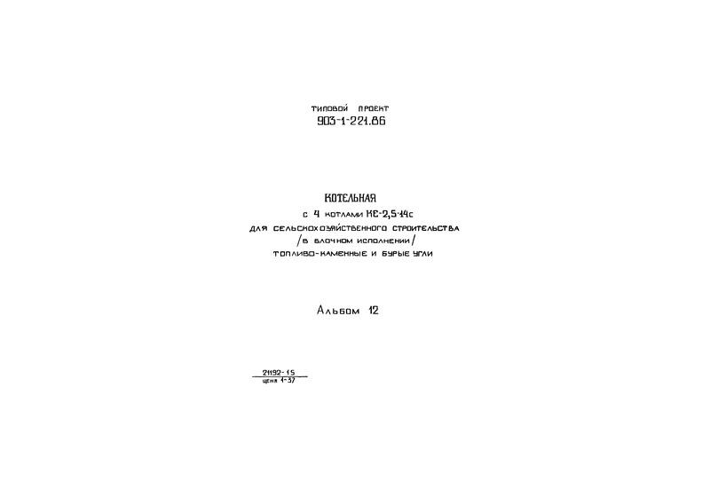 Автоматизация.  Схемы электрические принципиальные (из ТП 903-1-221.86) .