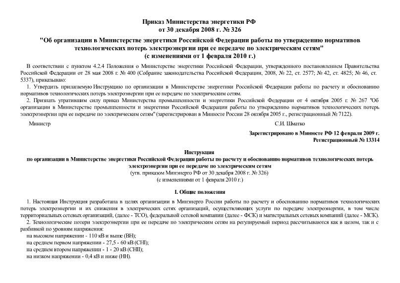 Инструкция по организации в Министерстве энергетики Российской Федерации работы по расчету и обоснованию нормативов технологических потерь электроэнергии при ее передаче по электрическим сетям
