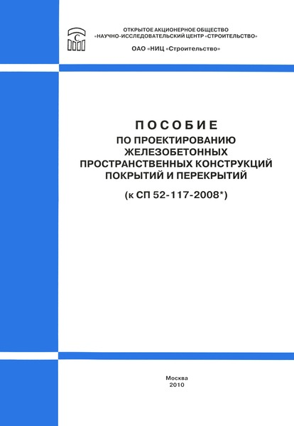 Пособие к СП 52-117-2008* Пособие по проектированию железобетонных пространственных конструкций покрытий и перекрытий