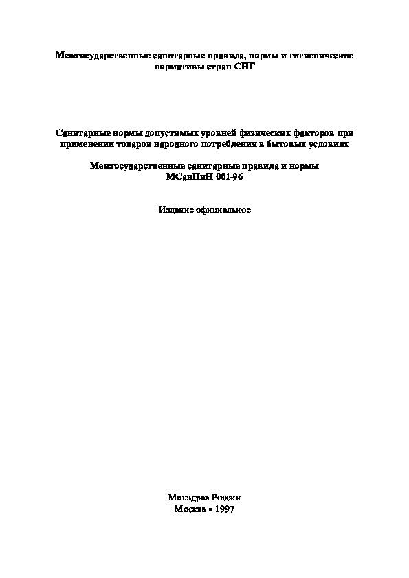 МСанПиН 001-96 Санитарные нормы допустимых уровней физических факторов при применении товаров народного потребления в бытовых условиях