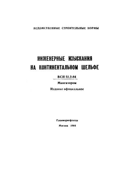 ВСН 51.2-84 Инженерные изыскания на континентальном шельфе