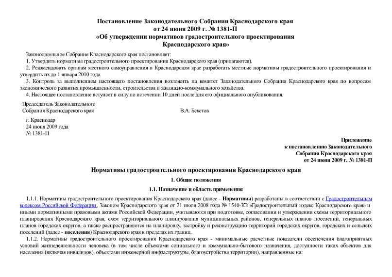 Нормативы градостроительного проектирования Краснодарского края
