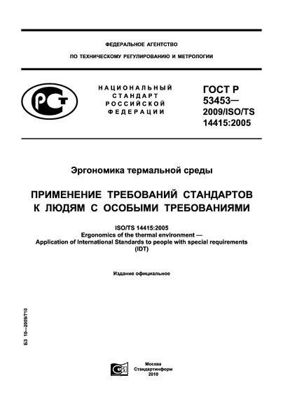 ГОСТ Р 53453-2009 Эргономика термальной среды. Применение требований стандартов к людям с особыми требованиями