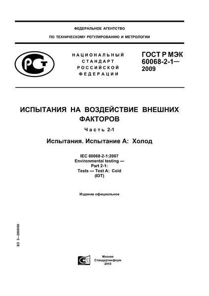 ГОСТ Р МЭК 60068-2-1-2009 Испытания на воздействие внешних факторов. Часть 2-1. Испытания. Испытание А: Холод