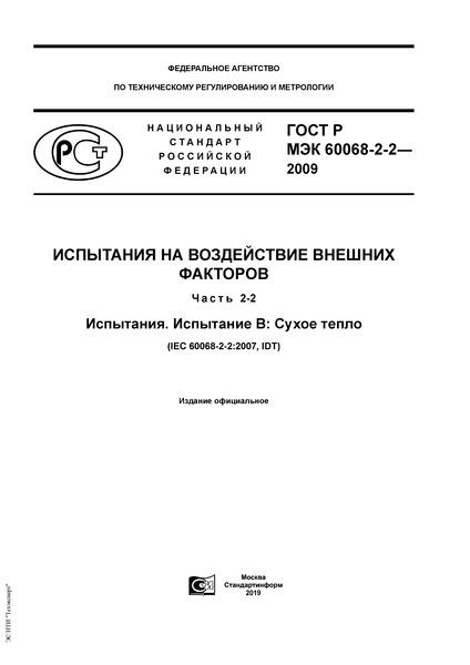 ГОСТ Р МЭК 60068-2-2-2009 Испытания на воздействие внешних факторов. Часть 2-2. Испытания. Испытание В: Сухое тепло