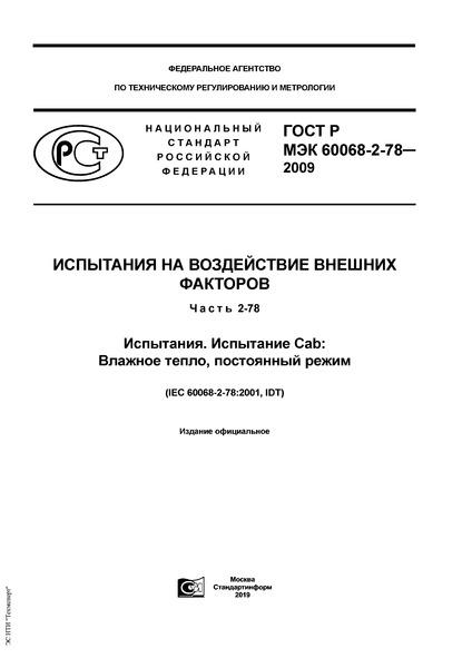ГОСТ Р МЭК 60068-2-78-2009 Испытания на воздействия внешних факторов. Часть 2-78. Испытания. Испытание Cab: Влажное тепло, постоянный режим