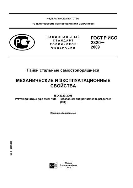 ГОСТ Р ИСО 2320-2009 Гайки стальные самостопорящиеся. Механические и эксплуатационные свойства