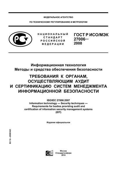 ГОСТ Р ИСО/МЭК 27006-2008 Информационная технология. Методы и средства обеспечения безопасности. Требования к органам, осуществляющим аудит и сертификацию систем менеджмента информационной безопасности
