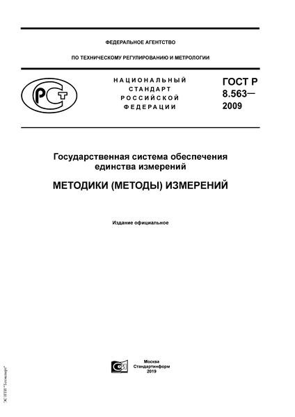 ���� � 8.563-2009 ��������������� ������� ����������� �������� ���������. �������� (������) ���������