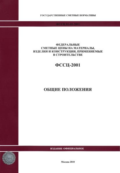ФССЦ 2001 Общие положения. Федеральный сборник сметных цен на материалы, изделия и конструкции, применяемые в строительстве