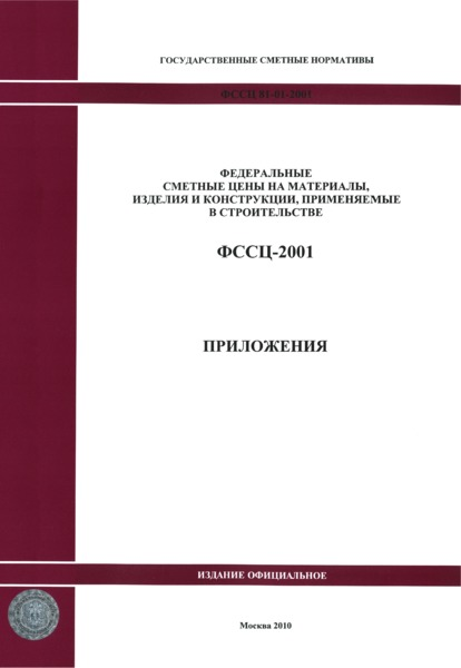 ФССЦ 2001 Приложения. Федеральный сборник сметных цен на материалы, изделия и конструкции, применяемые в строительстве