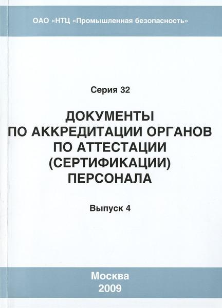 СДА 24-2009 Правила аттестации (сертификации) персонала испытательных лабораторий