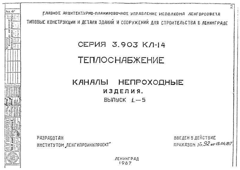 Серия 3.903 КЛ-14 Выпуск 1-5. Теплоснабжение. Каналы непроходные. Изделия
