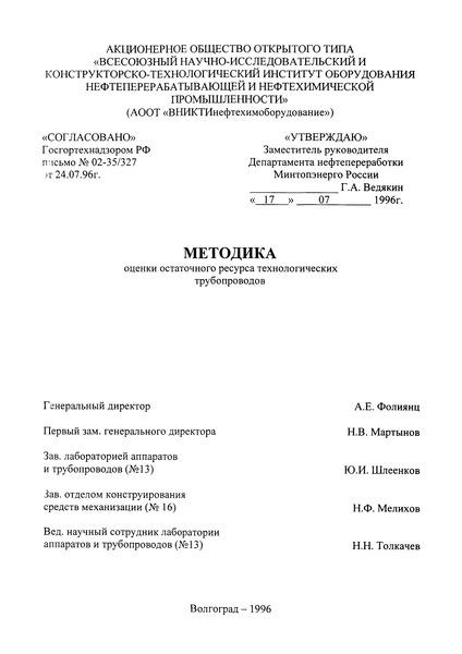 Методика  Методика оценки остаточного ресурса технологических трубопроводов