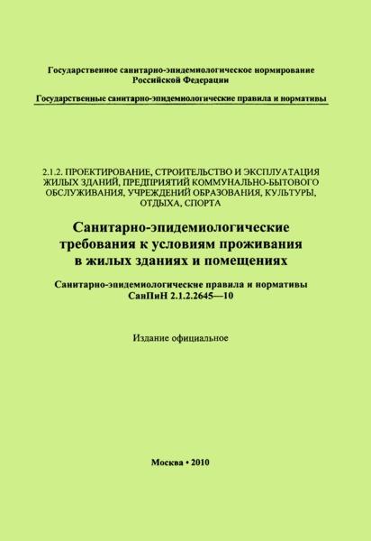 СанПиН 2.1.2.2645-10 Санитарно-эпидемиологические требования к условиям проживания в жилых зданиях и помещениях