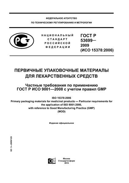 ГОСТ Р 53699-2009 Первичные упаковочные материалы для лекарственных средств. Частные требования по применению ГОСТ Р ИСО 9001-2008 с учетом правил GMP