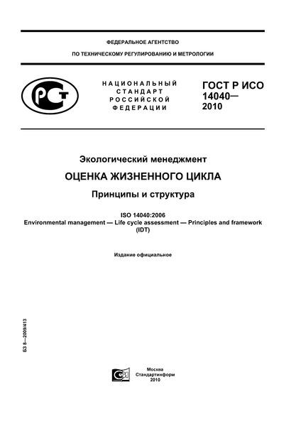 ГОСТ Р ИСО 14040-2010 Экологический менеджмент. Оценка жизненного цикла. Принципы и структура