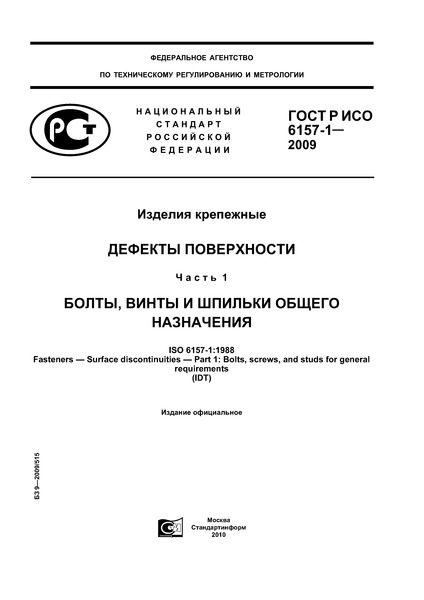 ГОСТ Р ИСО 6157-1-2009 Изделия крепежные. Дефекты поверхности. Часть 1. Болты, винты и шпильки общего назначения