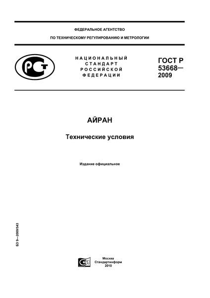 ГОСТ Р 53668-2009 Айран. Технические условия