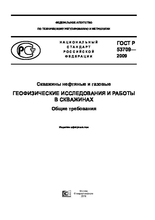 ГОСТ Р 53709-2009 Скважины нефтяные и газовые. Геофизические исследования и работы в скважинах. Общие требования