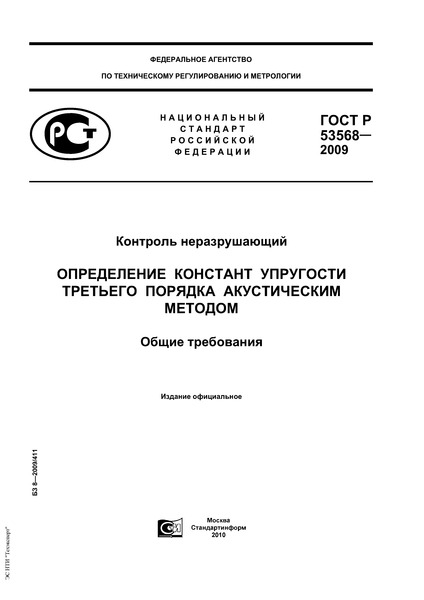 ГОСТ Р 53568-2009 Контроль неразрушающий. Определение констант упругости третьего порядка акустическим методом. Общие требования