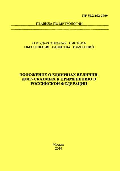 Постановление 879 Положение о единицах величин, допускаемых к применению в Российской Федерации