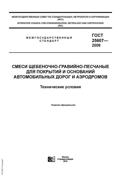 Гост 25607-2009 смеси щебеночно-гравийно-песчаные для дорог