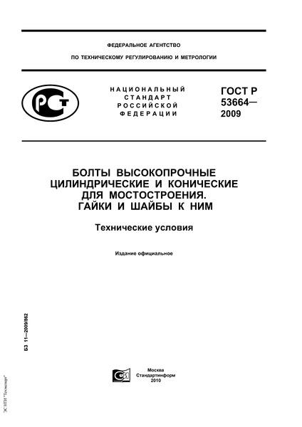 ГОСТ Р 53664-2009 Болты высокопрочные цилиндрические и конические для мостостроения, гайки и шайбы к ним. Технические условия