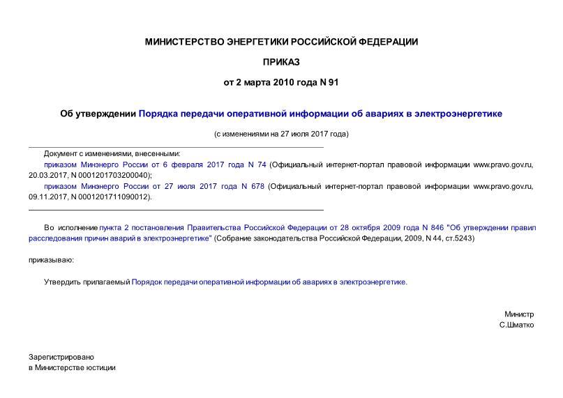 Порядок передачи оперативной информации об авариях в электроэнергетике