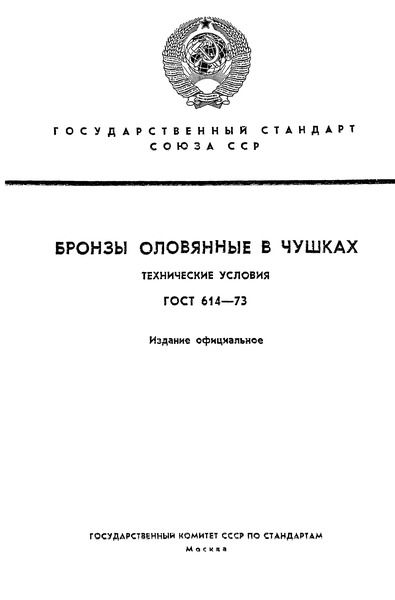 ГОСТ 614-73 Бронзы оловянные в чушках. Технические условия