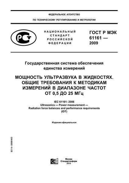 ГОСТ Р МЭК 61161-2009 Государственная система обеспечения единства измерений. Мощность ультразвука в жидкостях. Общие требования к методикам измерений в диапазоне частот от 0,5 до 25 МГц