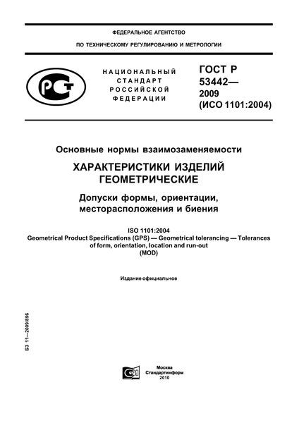 ГОСТ Р 53442-2009 Основные нормы взаимозаменяемости. Характеристики изделий геометрические. Допуски формы, ориентации, месторасположения и биения