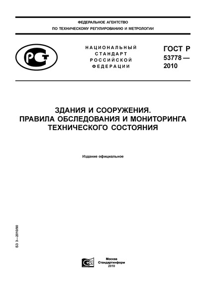 ГОСТ Р 53778-2010 Здания и сооружения. Правила обследования и мониторинга технического состояния. Общие требования