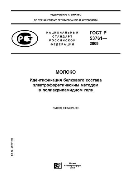 ГОСТ Р 53761-2009 Молоко. Идентификация белкового состава электрофоретическим методом в полиакриламидном геле
