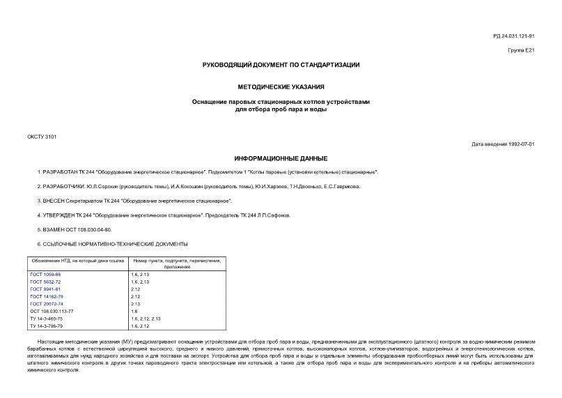 рд 24.031.121-91