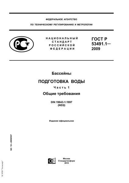 ГОСТ Р 53491.1-2009 Бассейны. Подготовка воды. Часть 1. Общие требования