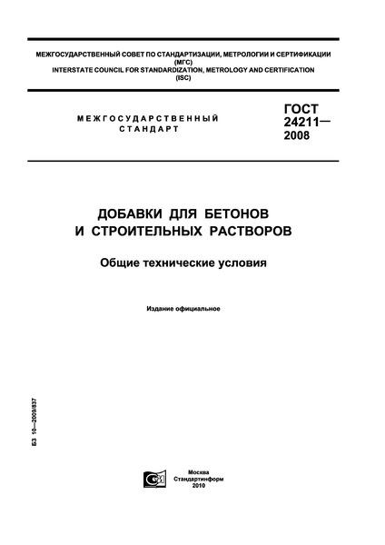 ГОСТ 24211-2008 Добавки для бетонов и строительных растворов. Общие технические условия