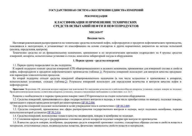 МИ 2418-97 Государственная система обеспечения единства измерений. Классификация и применение технических средств испытаний нефти и нефтепродуктов