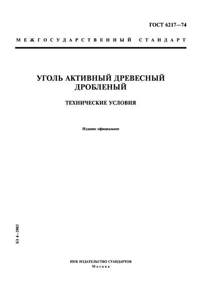 ГОСТ 6217-74 Уголь активный древесный дробленый. Технические условия