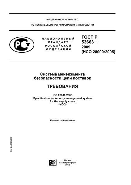 ГОСТ Р 53663-2009 Система менеджмента безопасности цепи поставок. Требования