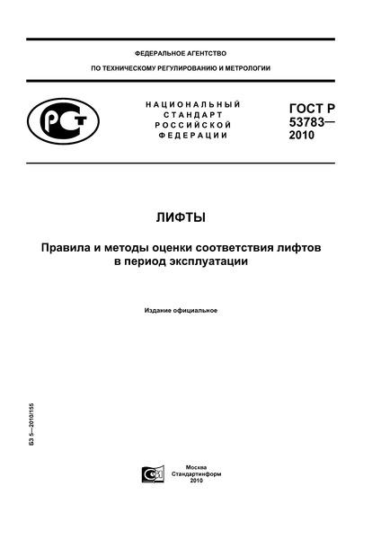ГОСТ Р 53783-2010 Лифты. Правила и методы оценки соответствия лифтов в период эксплуатации
