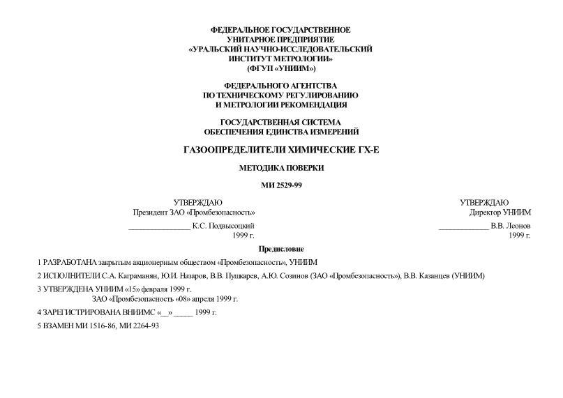 МИ 2529-99 Государственная система обеспечения единства измерений. Газоопределители химические ГХ-Е. Методика поверки